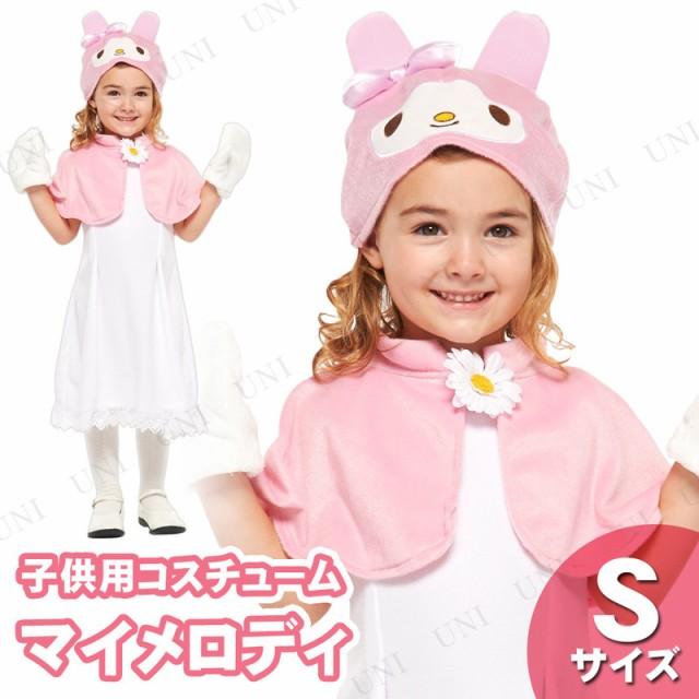 子ども用マイメロディS 仮装 衣装 コスプレ ハロウィン 子供 コスチューム キッズ 子ども用 キャラクター アニメ 女の子 サンリオ こども