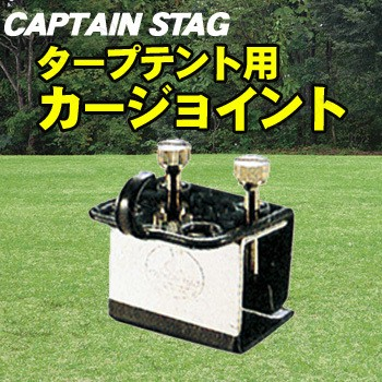 CAPTAIN STAG(キャプテンスタッグ) タープテント...