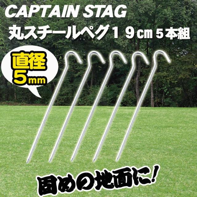 CAPTAIN STAG(キャプテンスタッグ) 丸スチールペ...