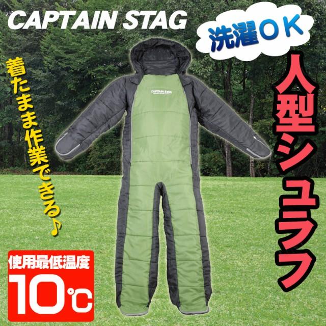 【送料無料】【取寄品】 CAPTAIN STAG(キャプテン...