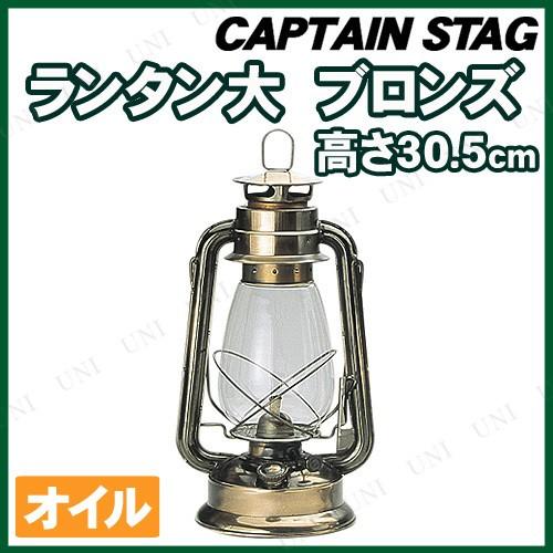 CAPTAIN STAG(キャプテンスタッグ) ランタン 大 (...