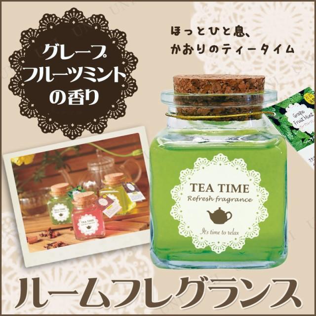 ルームフレグランス Tea Time グレープフルーツミ...