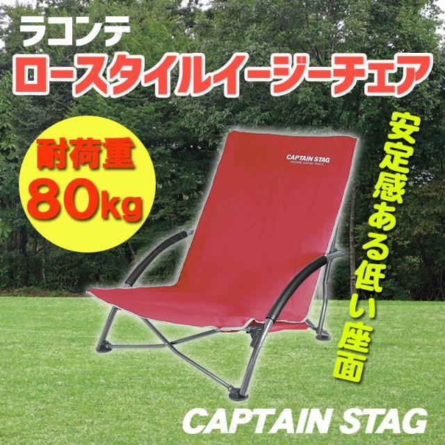【取寄品】 CAPTAIN STAG(キャプテンスタッグ) ラ...