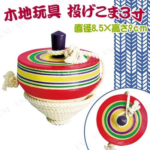 【取寄品】 木地玩具 投げこま 3寸 正月用品 お正月グッズ 縁起物 迎春 イベント用品 日本の伝統玩具 正月遊び オモチャ 昔