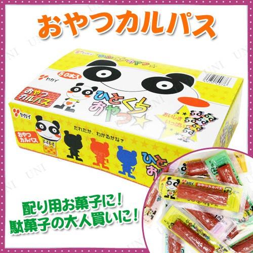 【取寄品】景品 子供 おやつカルパス 50個入り お...