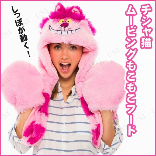 コスプレ 仮装 チシャ猫ムービングモコモコフード コスプレ 衣装 ハロウィン パーティーグッズ かぶりもの ディズニー 不思議の国のアリ