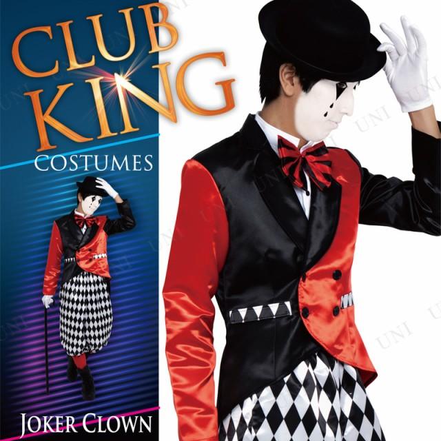 コスプレ 仮装 CLUB KING Joker Clown(ジョーカー...