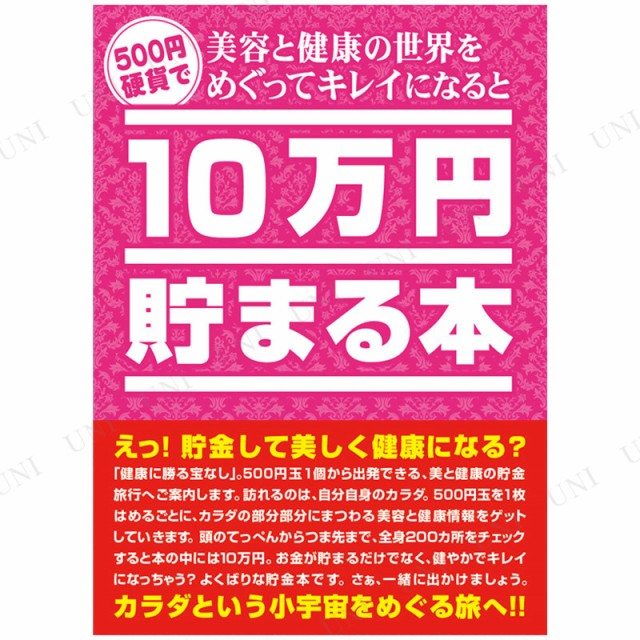 10万円貯まる本「美容健康」版 美容 ギフト 健康 ...