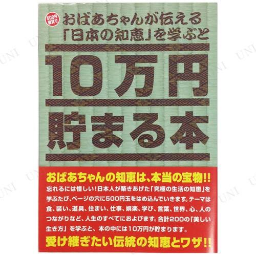 10万円貯まる本「おばあちゃんが伝える日本の知恵...