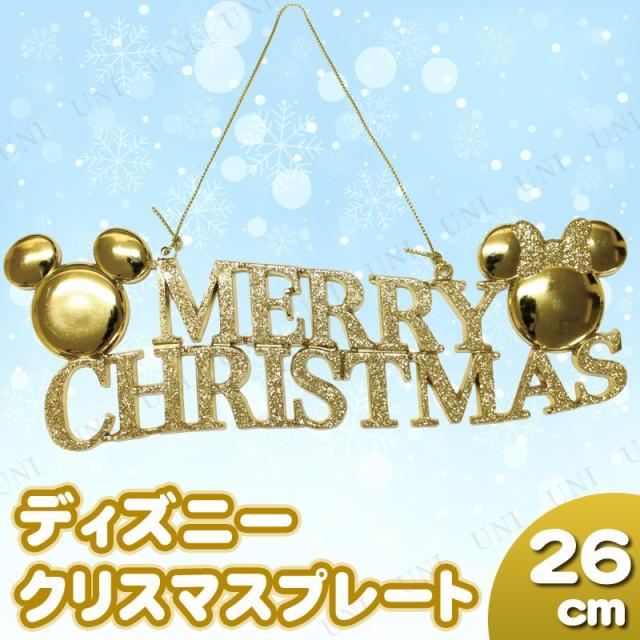 ディズニー メリークリスマスプレート 26cm クリ...