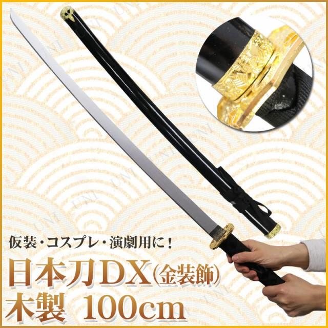コスプレ 仮装 Uniton 日本刀DX 黒 金装飾 100cm ...
