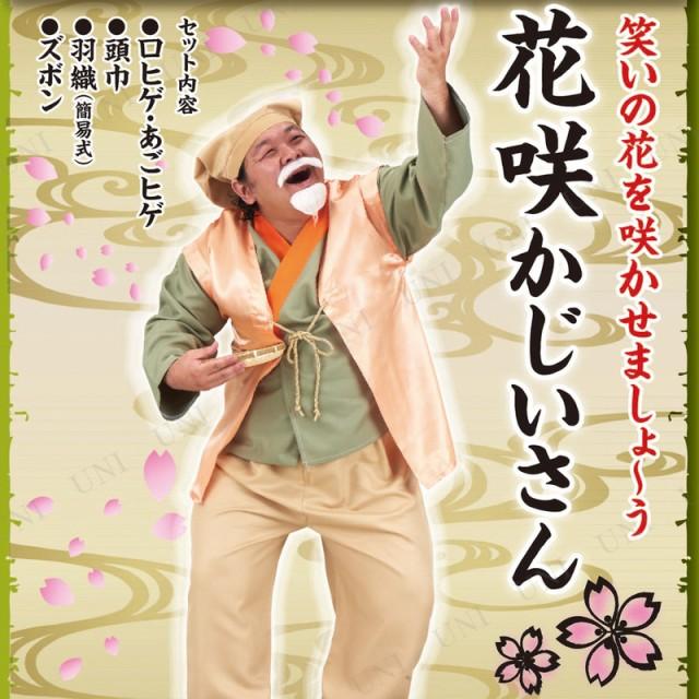 【取寄品】 コスプレ 仮装 花咲かじいさん ハロウ...