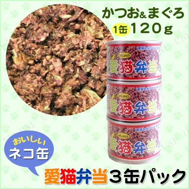 猫缶 愛猫弁当 まぐろ&かつお 120g×3缶パック ...