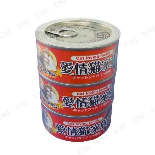 猫缶 愛情猫家族 かつお&チキン 170g×3缶パック...