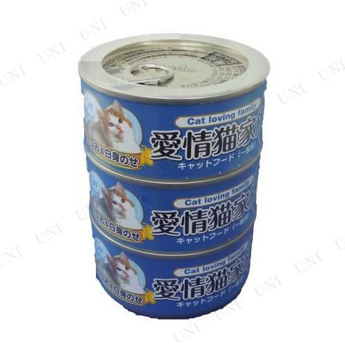 猫缶 愛情猫家族 かつお&白身のせ 170g×3缶パッ...