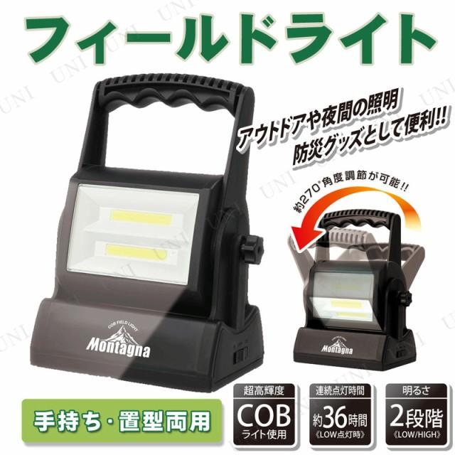 COBフィールド・ライト 屋外 ライト キャンプ用品...