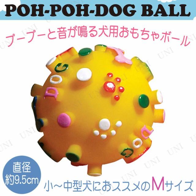 プープードッグボール M イエロー ペット用品 犬 ...