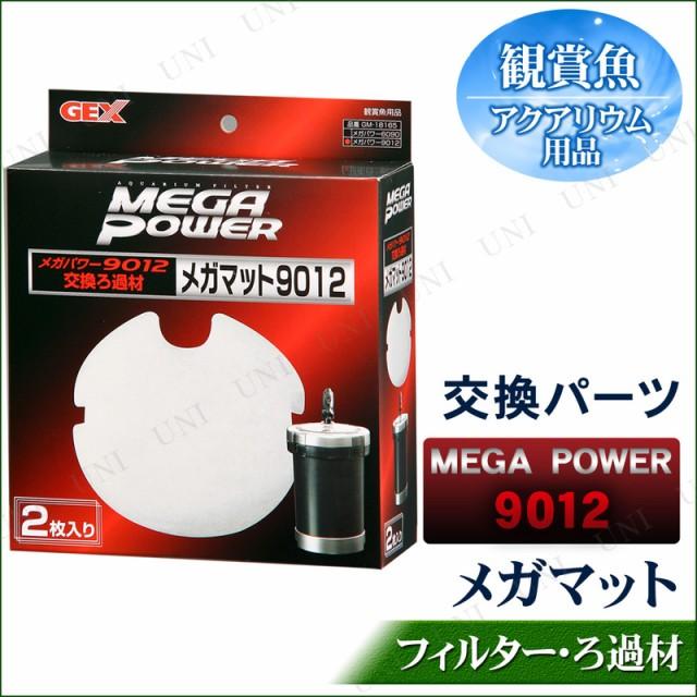 【取寄品】 メガパワー9012用交換パーツ メガマッ...