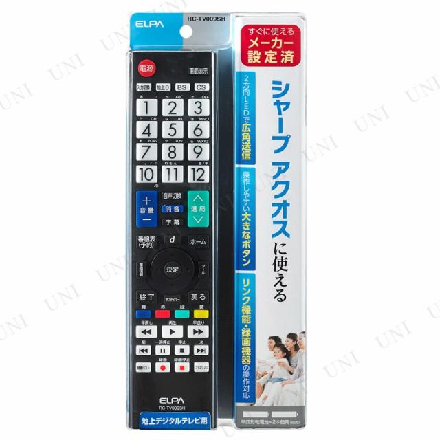 【取寄品】 テレビリモコン シャープ RC-TV009SH