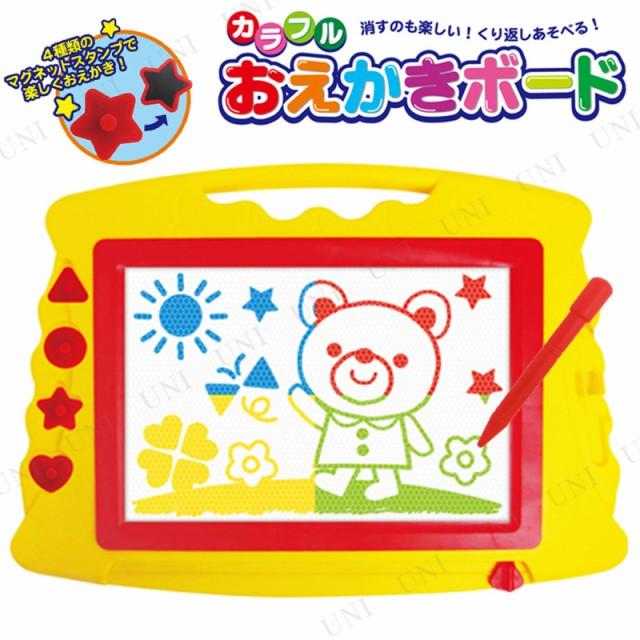 【取寄品】 カラフルおえかきボード おもちゃ 玩...