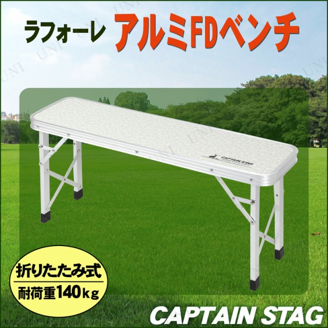 CAPTAIN STAG(キャプテンスタッグ) ラフォーレ ア...
