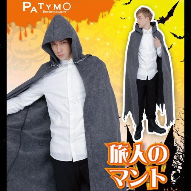 コスプレ 仮装 Patymo HALLOWEEN 旅人のマント コ...