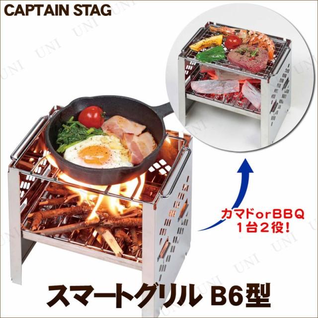 CAPTAIN STAG (キャプテンスタッグ) カマド スマ...