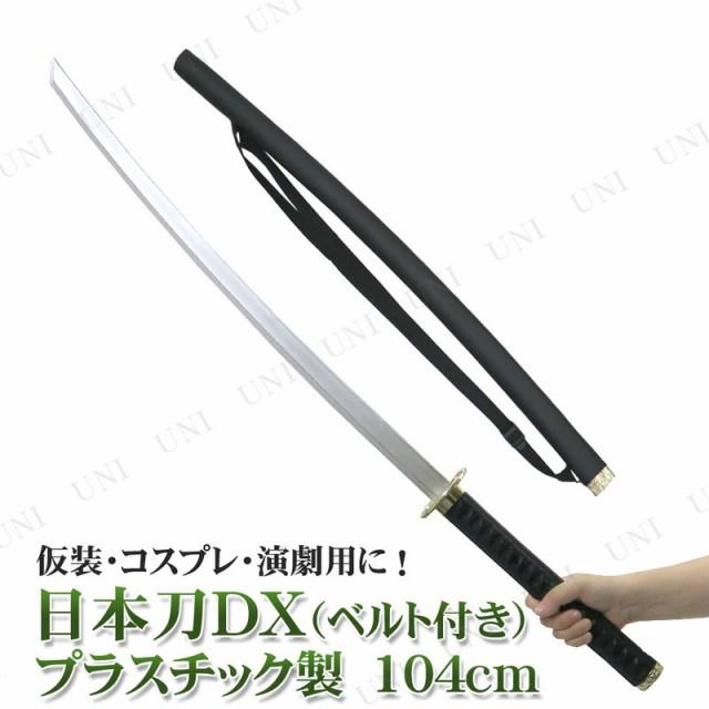 Uniton 日本刀DX 黒 肩掛けベルト付き 104cm プラ...