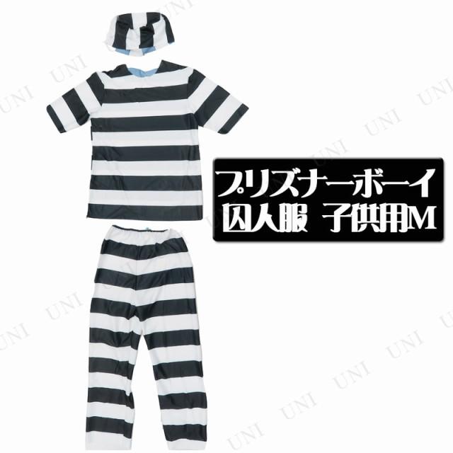 プリズナーボーイ 囚人服 子供用 M コスプレ 衣装...