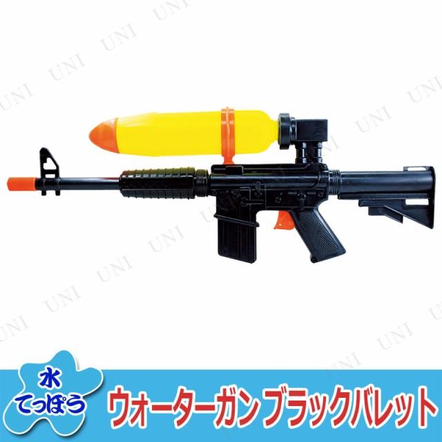 水鉄砲 ポンプアクションウォーターガン ブラック...