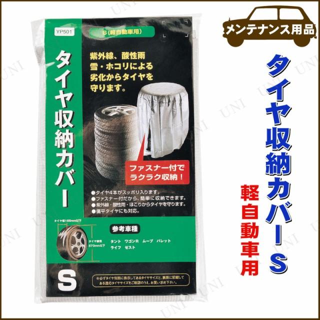 【取寄品】 タイヤ収納カバー S カー用品 タイヤ...