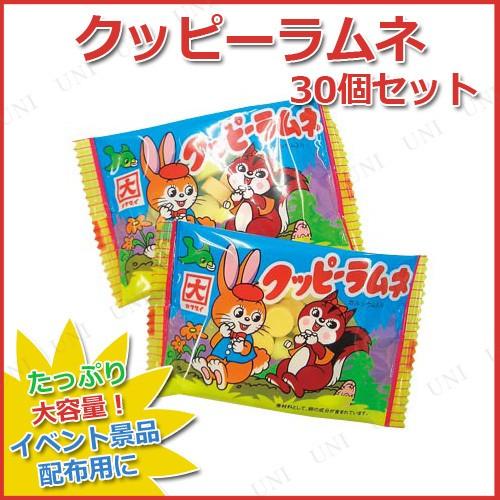 【取寄品】 景品 子供 クッピーラムネ 30点セット...