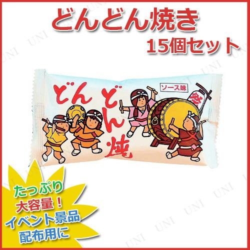 【取寄品】 景品 子供 どんどん焼き 15点セット ...