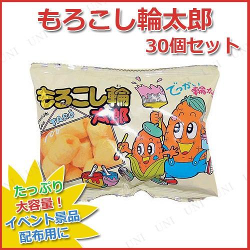 【取寄品】 景品 子供 もろこし輪太郎 30点セット...
