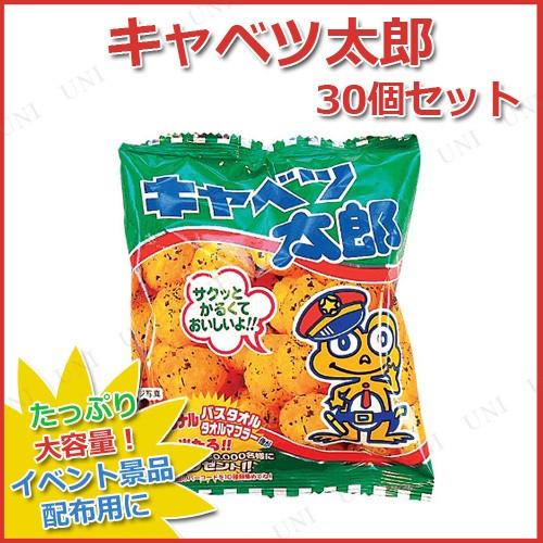 【取寄品】 景品 子供 キャベツ太郎 30点セット ...