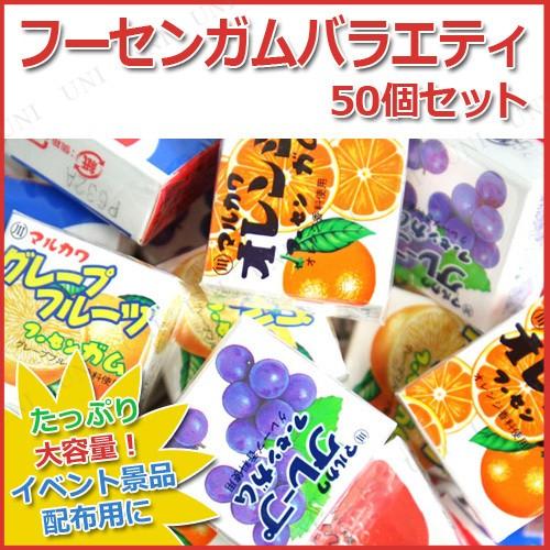 【取寄品】 景品 子供 フーセンガムバラエティ 50...