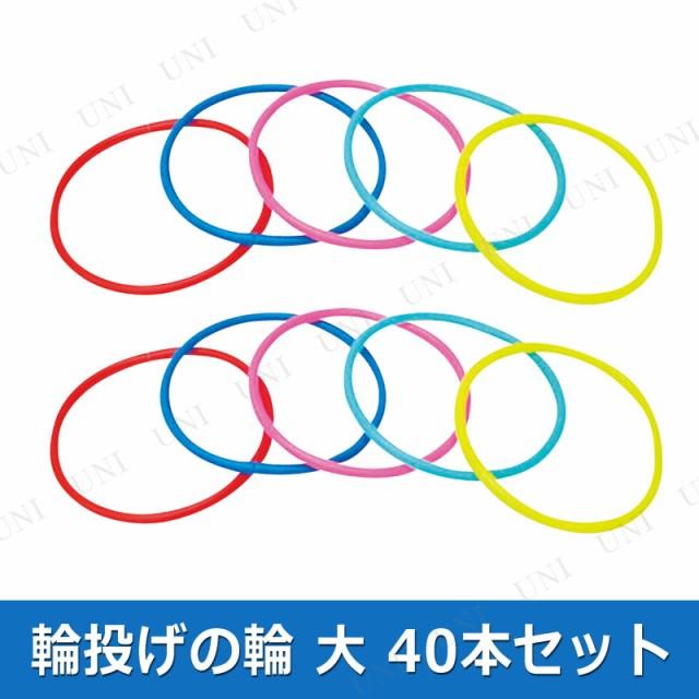 【取寄品】 景品 子供 輪投げの輪 ソフトタイプ ...