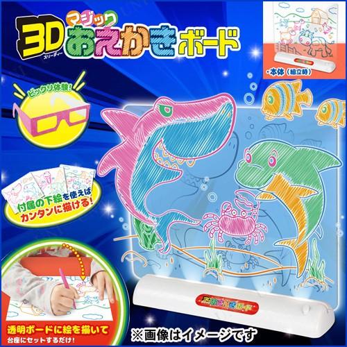 3Dマジックおえかきボード おもちゃ 玩具 オモチ...