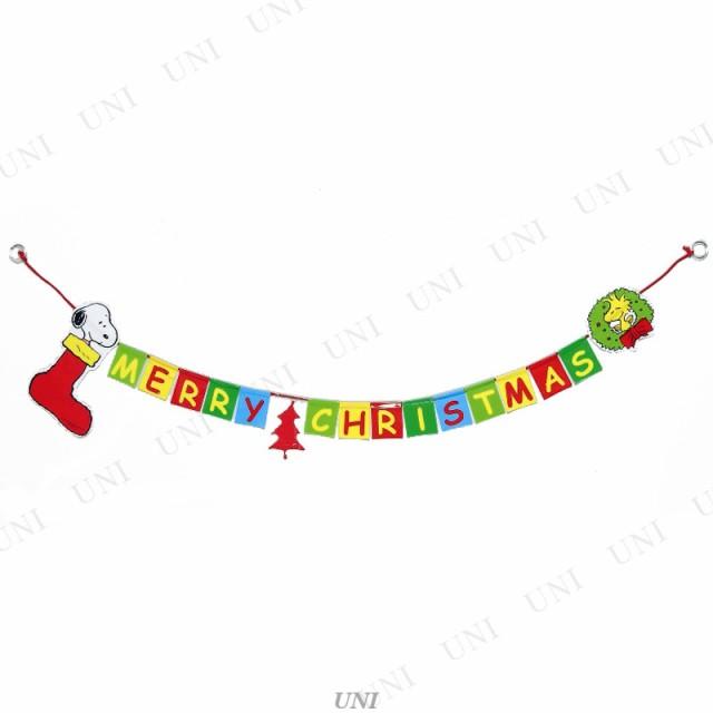 スヌーピー バナー 130cm クリスマスパーティー ...
