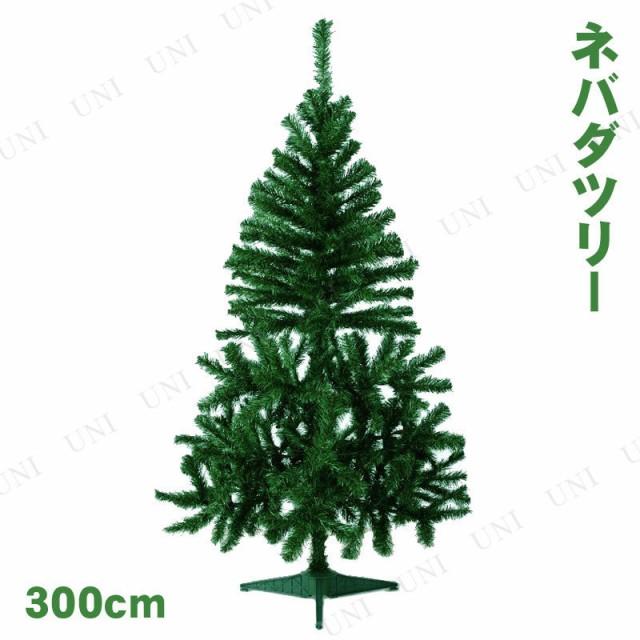 【取寄品】 クリスマスツリー ネバダツリー 300cm 装飾 グリーンヌードツリー 飾りなし 大型 大きい