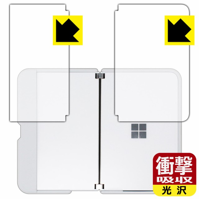 特殊素材で衝撃を吸収 衝撃吸収【光沢】保護フィ...