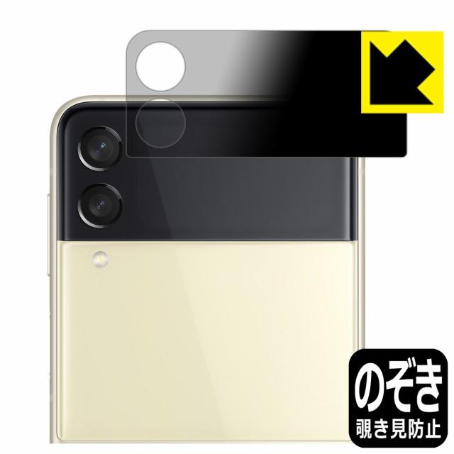 のぞき見防止 液晶保護フィルム Privacy Shield G...