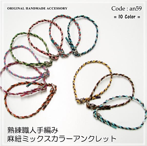 アンクレット 熟練職人 手編み 麻紐 ミックスカラ...