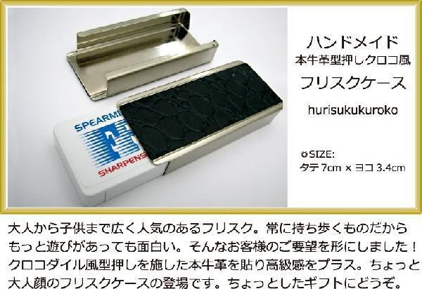 ハンドメイド牛革型押しクロコ風フリスクケース h...