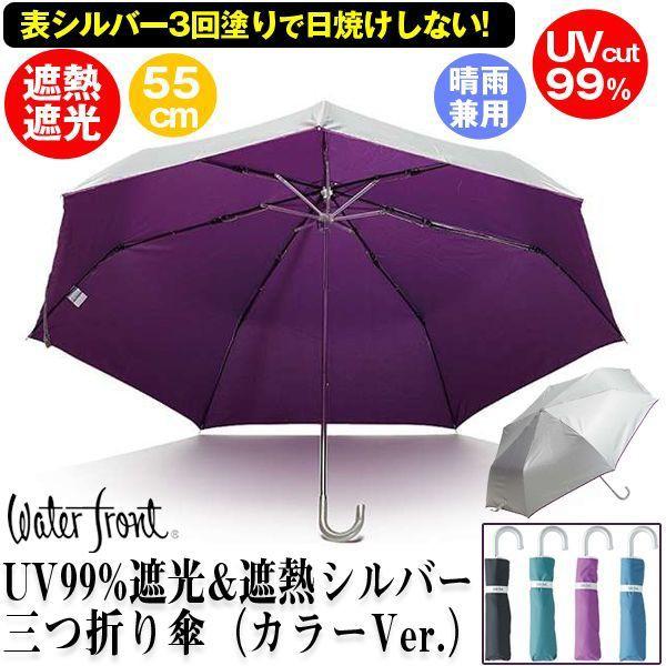 UV99%遮光&遮熱シルバー三つ折り傘(カラーVer....