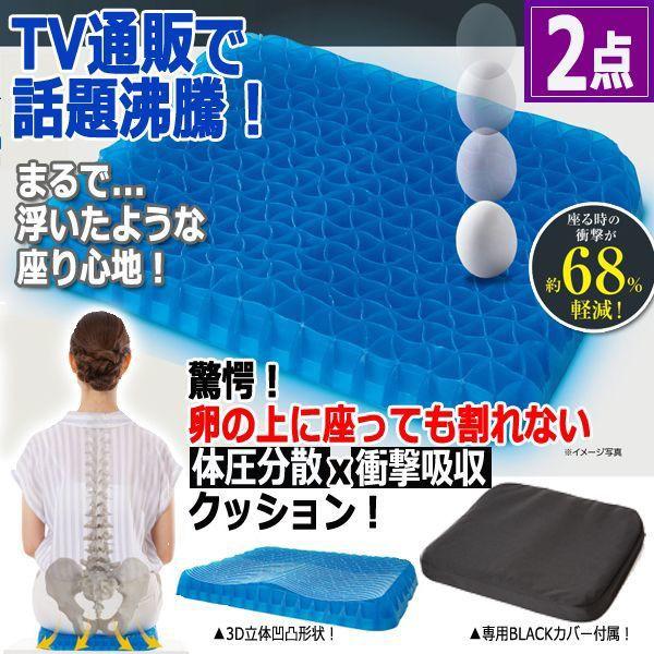 3D立体形状プレミアムゲルクッション[2点] (big_b...