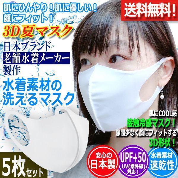 肌にひんやり!日本製水着素材の洗って繰り返し使...