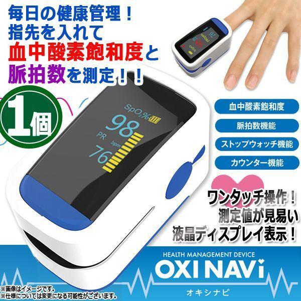 指先で血中酸素ウェルネス!OXI NAVi-オキシナビ-...