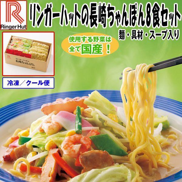 リンガーハットの長崎ちゃんぽん8食セット (麺 具...