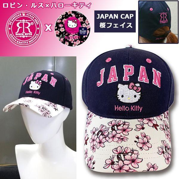 ロビン・ルス×ハローキティ「JAPAN CAP/桜フェ...